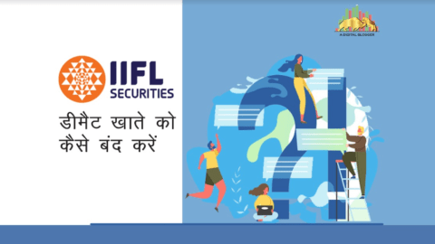 Read more about the article How To open an IIFL Demat Account In Hindi?